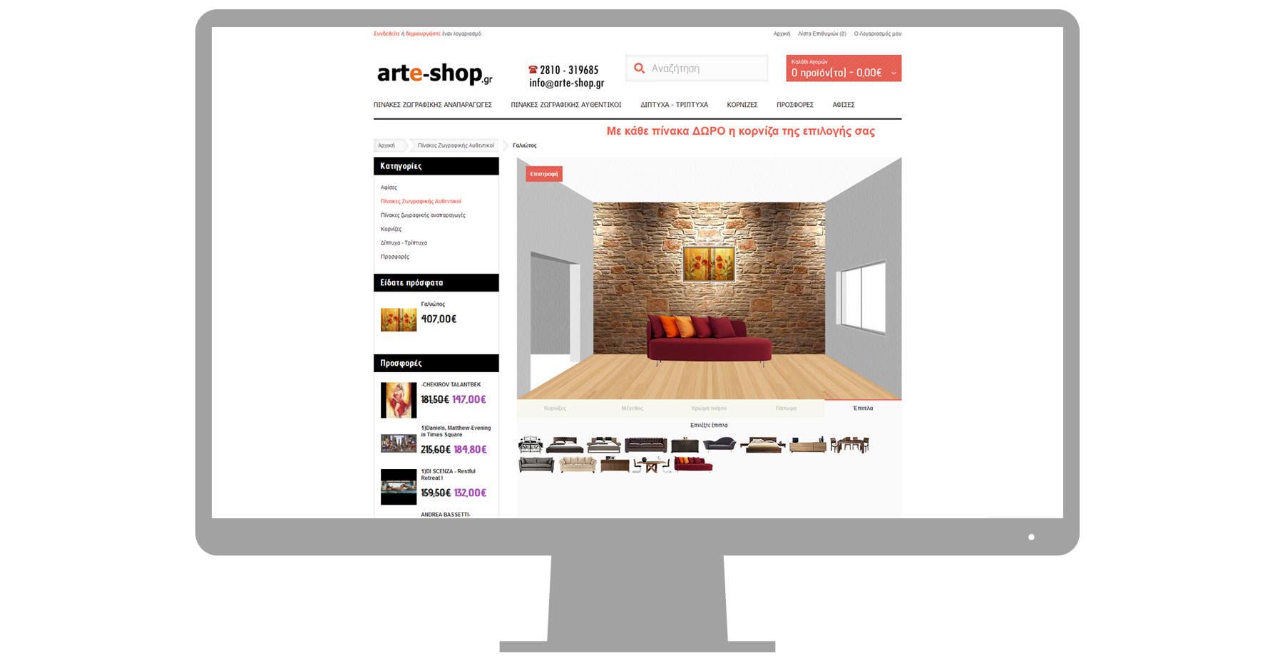 Επικόπηση σελίδας εφαρμογής σε περιβάλλον desktop οθόνης
