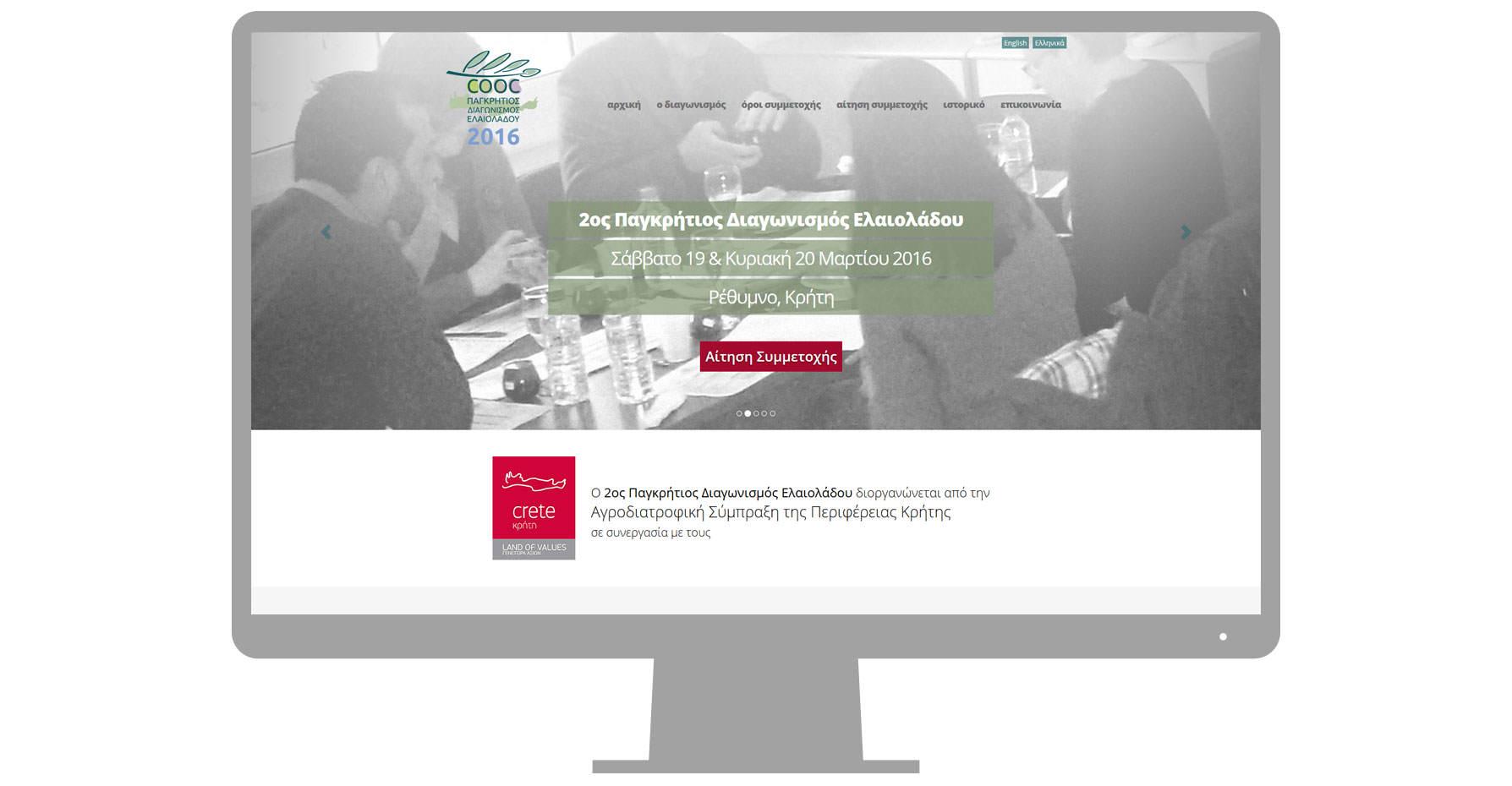 Επισκόπηση σελίδας υποδοχής σε οθόνη