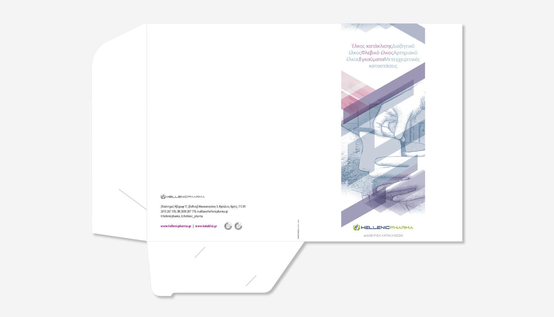 Σχεδίαση εταιρικού folder