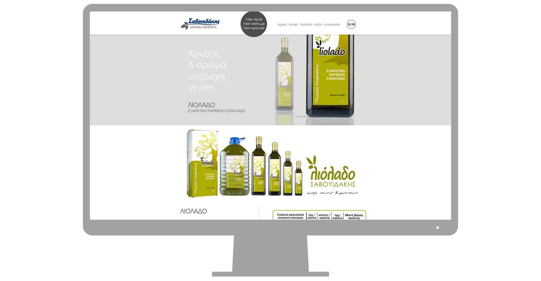 Επισκόπηση σελίδας υποδοχής σε desktop οθόνη